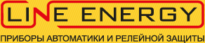 Line Energy - приборы автоматики и релейной защиты